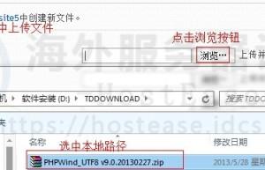 HostEase Windows主机安装PHPWind论坛程序图文教程