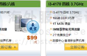 HostEase香港新世界服务器四大特色 或成行业标杆