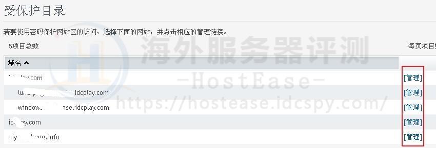 HostEase主机网站Plesk面板下目录保护