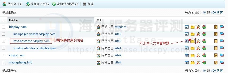 HostEase主机Windows主机安装DedeCMS程序