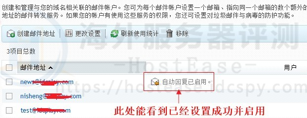 HostEase主机Plesk面板设置邮件自动回复图文教程