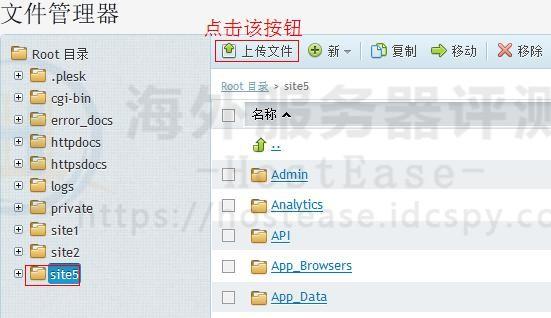 HostEase Windows主机新版Plesk面板如何上传文件