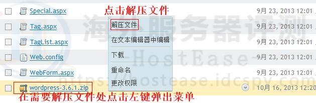 HostEase主机新版Plesk面板如何解压和打包文件