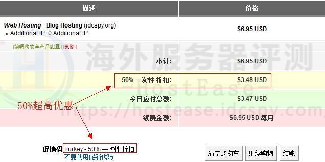 黑色星期五HostEase美国虚拟主机疯狂半价促销