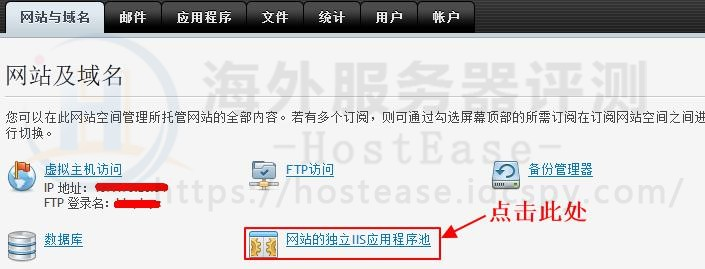 HostEase主机Windows主机如何设置IIS应用池