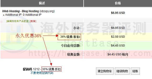 HostEase主机强势发布2013双十二永久优惠码1212