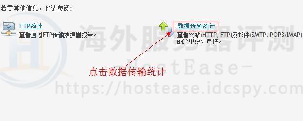 HostEase Windows每个月的流量统计月报
