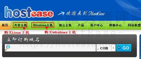 HostEase美国主机最新购买教程2014版