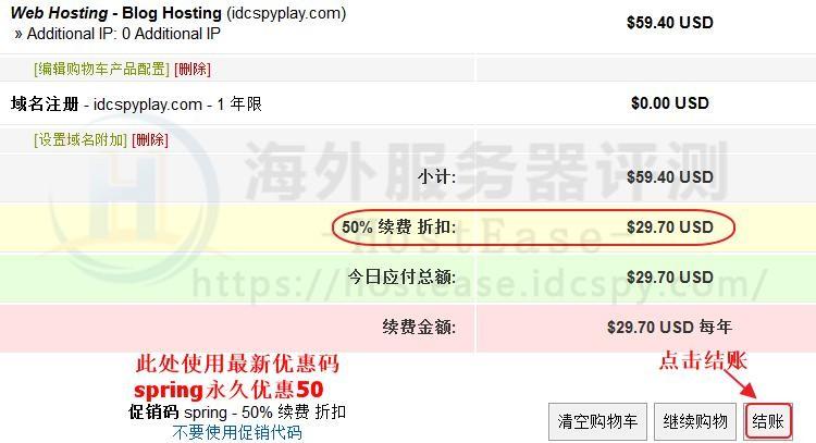 HostEase美国主机spring优惠码使用教程