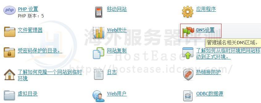 HostEase美国Windows主机Plesk面板如何设置DNS