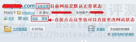登录HostEase美国主机的Plesk面板后台