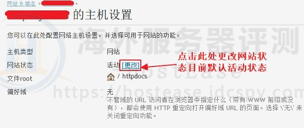 HostEase美国Windows主机Plesk面板更改按钮