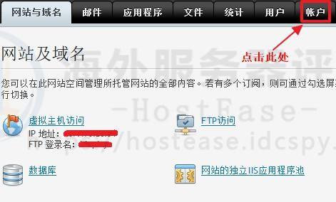 HostEase美国Windows主机快速查看资源第一步进入帐户