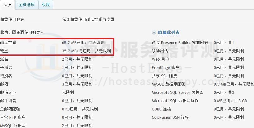 HostEase美国Windows主机快速查看资源第二步进行查看