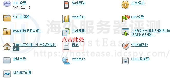 HostEase主机日志文件怎么查看