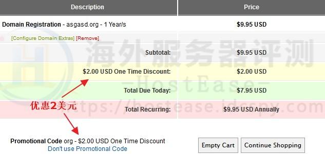 HostEase美国主机最新两枚域名优惠码其一org优惠码