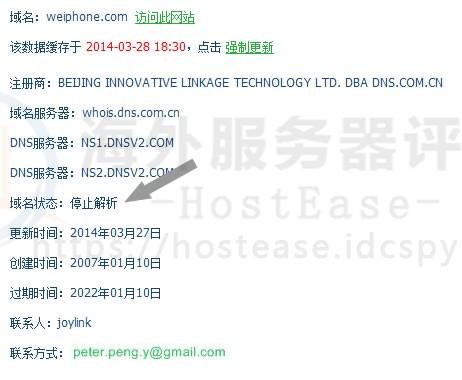 威锋网域名被禁 HostEase海外免费域名给力