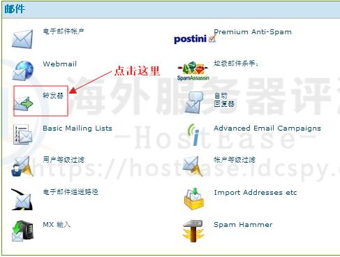 hostease如何创建邮件转发器