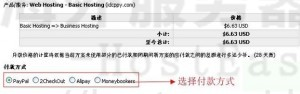 HostEase主机方案升级方法介绍