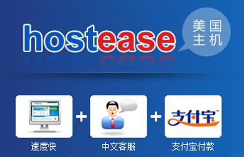 HostEase教程