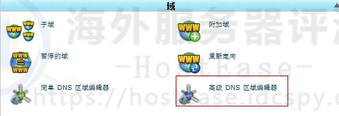 Hostease域名解析教程