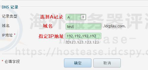 DNS记录