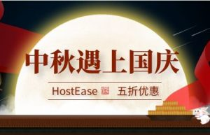 hostease活动