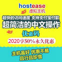HostEase黑色星期五