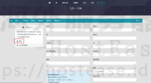 HostEase电子邮件