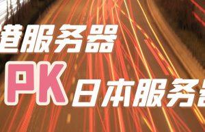 HostEase香港服务器和日本服务器