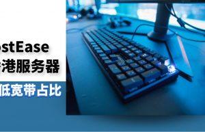 HostEase香港服务器降低宽带占用