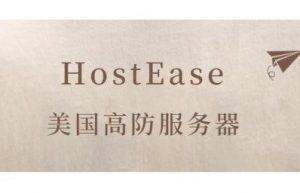 HostEase:美国高防服务器是怎样保护网站的
