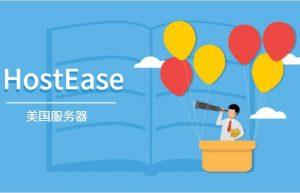 HostEase美国服务器