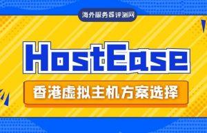 hostease香港虚拟主机