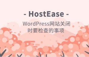 HostEase:WordPress网站关闭时要检查的事项