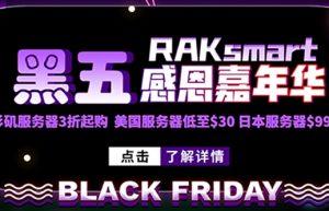 Raksmart黑五活动