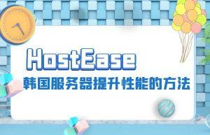 HostEase韩国服务器提升性能的方法