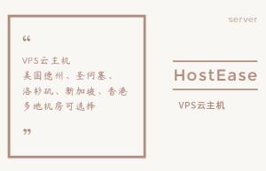 hosteaseVPS方案新上线