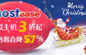 hostease圣诞促销