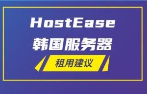 hostease韩国服务器选择建议