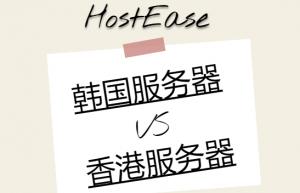 hostease韩国服务器和香港服务器对比