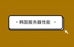 hostease韩国服务器