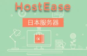 hostease日本服务器